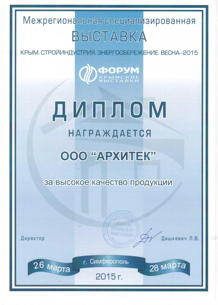Diplom-s