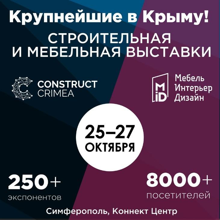 Компания «Архитек» на Международной специализированной строительной выставке «Connect Construct Crimea» 25-27 октября 2018 г