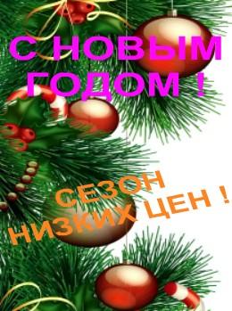 Новый год Сезон скидок