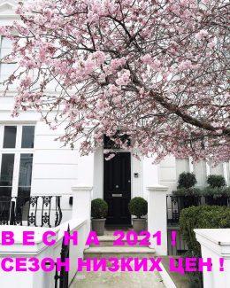 Весна 2021 ! Успей в сезон низких цен!