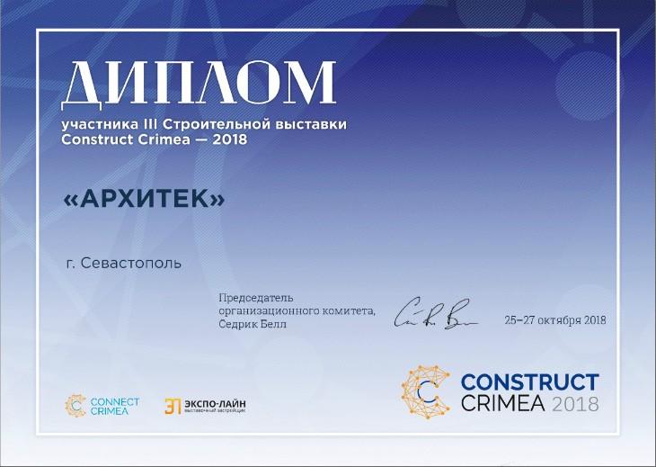 Диплом Архитек от международной строительной выставки Construct Crimea 2018