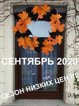 СЕНТЯБРЬ 2020 СЕЗОН НИЗКИХ ЦЕН !!!