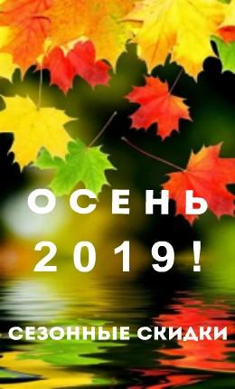 Осень 2019 в Архитек Сезонные скидки